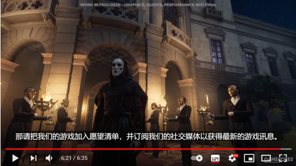 ▲宣传片[6] 中的同一场景(室外)