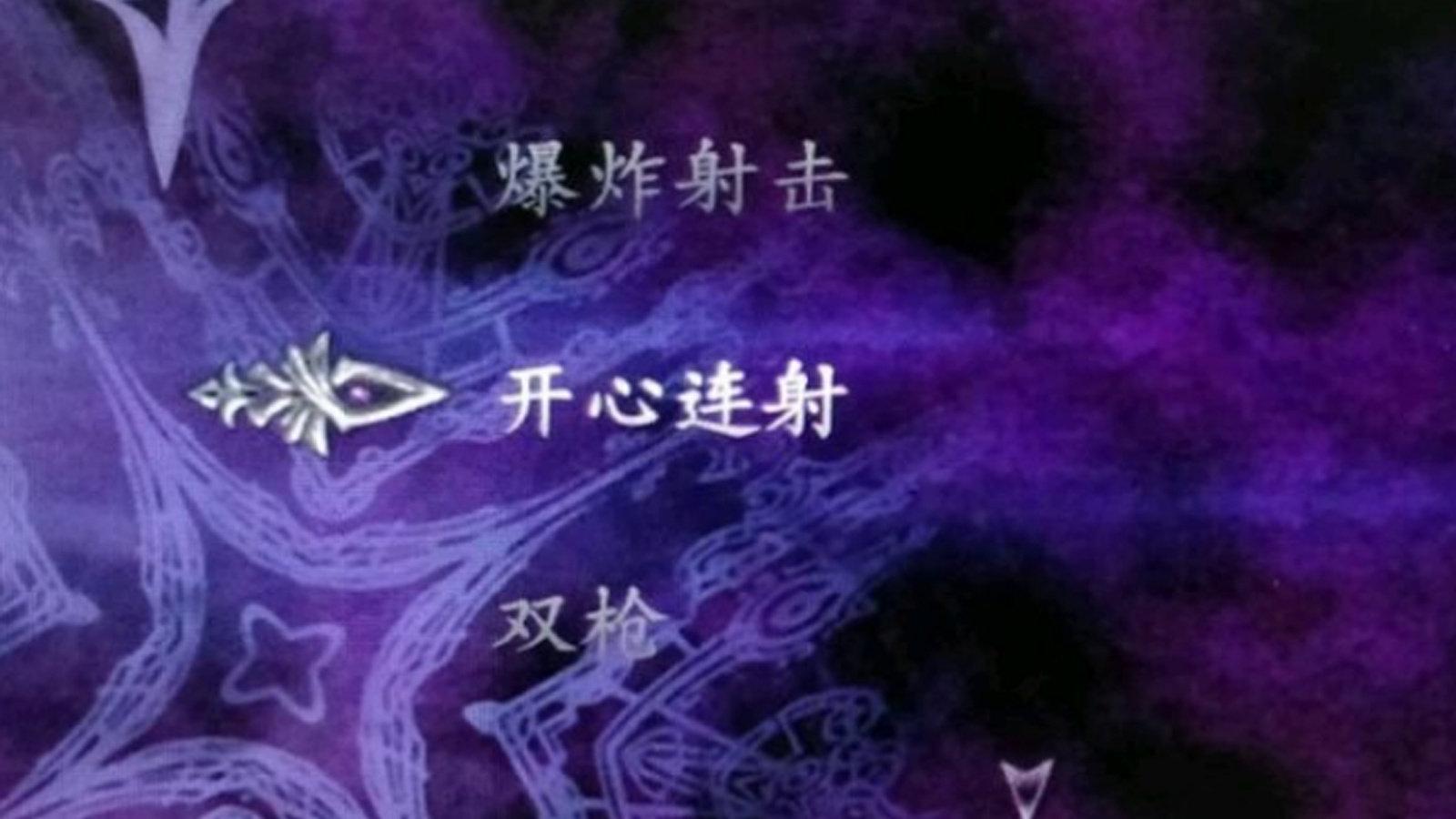 """""""开心连射""""、""""祖宗八代""""?有网友发现《鬼泣4 特别版》的汉化质量也太""""接地气""""了!"""