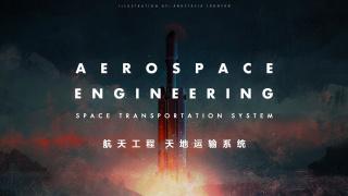 向宇宙迈出第一步:航天工程之天地运输系统