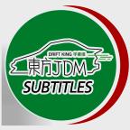 东方JDM字幕组