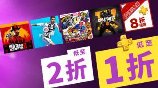 PSN港服黑色星期五打折活动开始,《荒野大镖客2》9折,《战神》6折优惠!