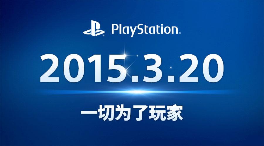 國行PS4、PS Vita確定3月20日發售