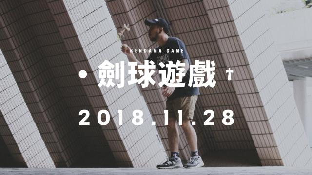 《剑球游戏》 预告,11月28日正片上线
