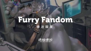 带你进入Furry的世界