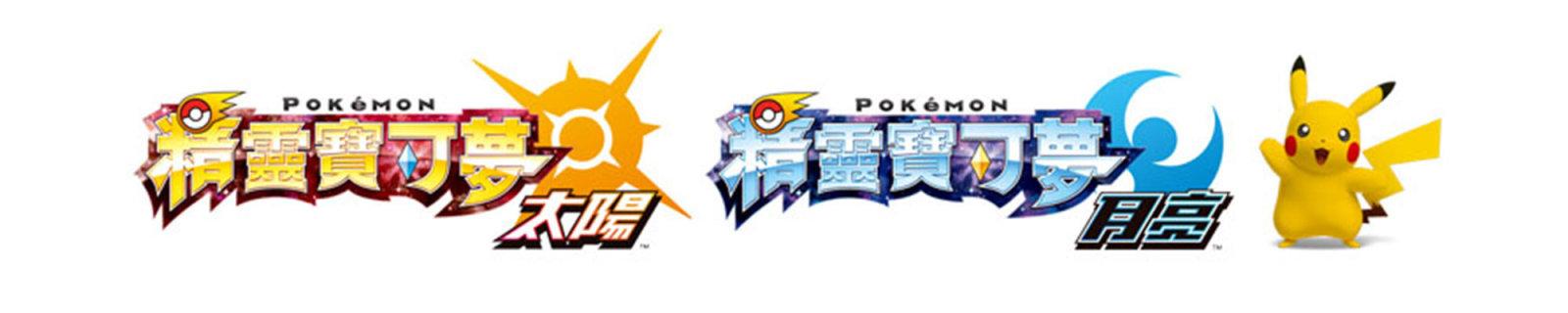 Pokémon游戏首次中文化