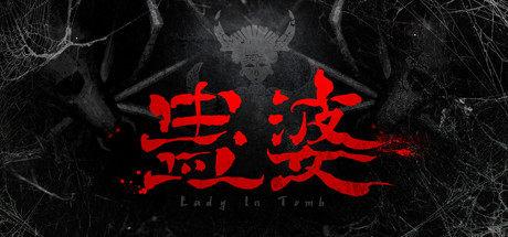 国产悬疑动作解谜游戏《蛊婆》公布三款免费DLC,将于10月15日解锁