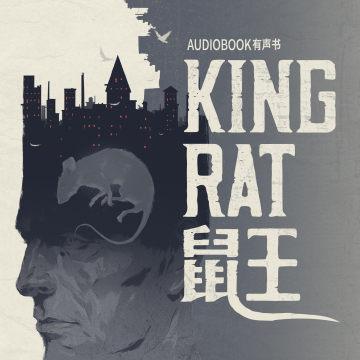 有声书《鼠王》