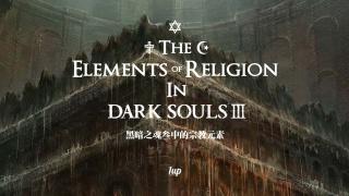 黑魂3中的宗教元素