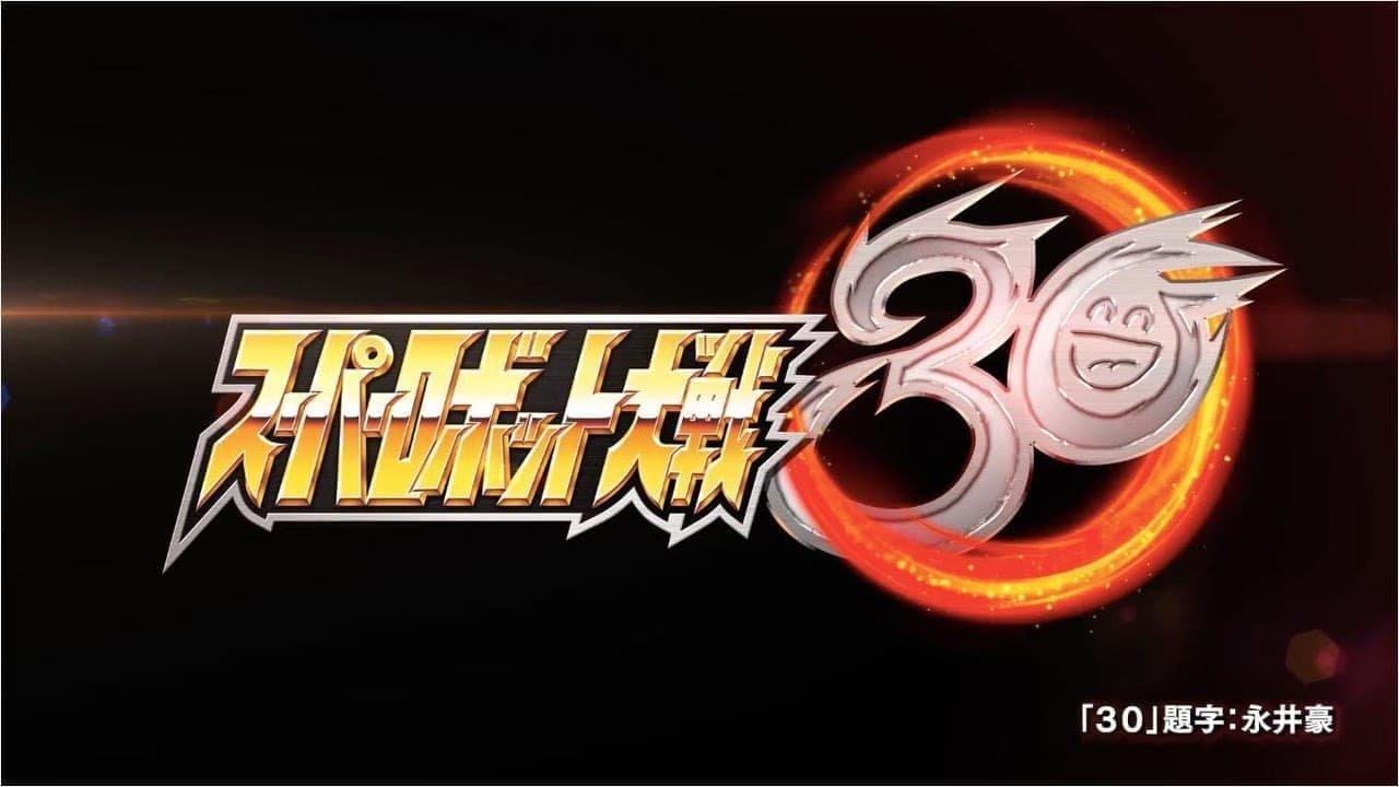 介绍DLC第1弹参战作品,《超级机器人大战30》相关节目10月15日播出