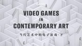 当代艺术中的电子游戏(下)