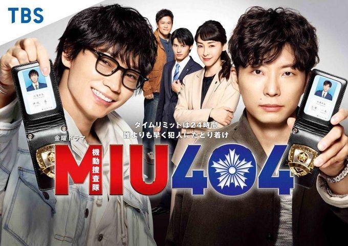 米津玄师担当主题曲,日剧《MIU404》4月播出