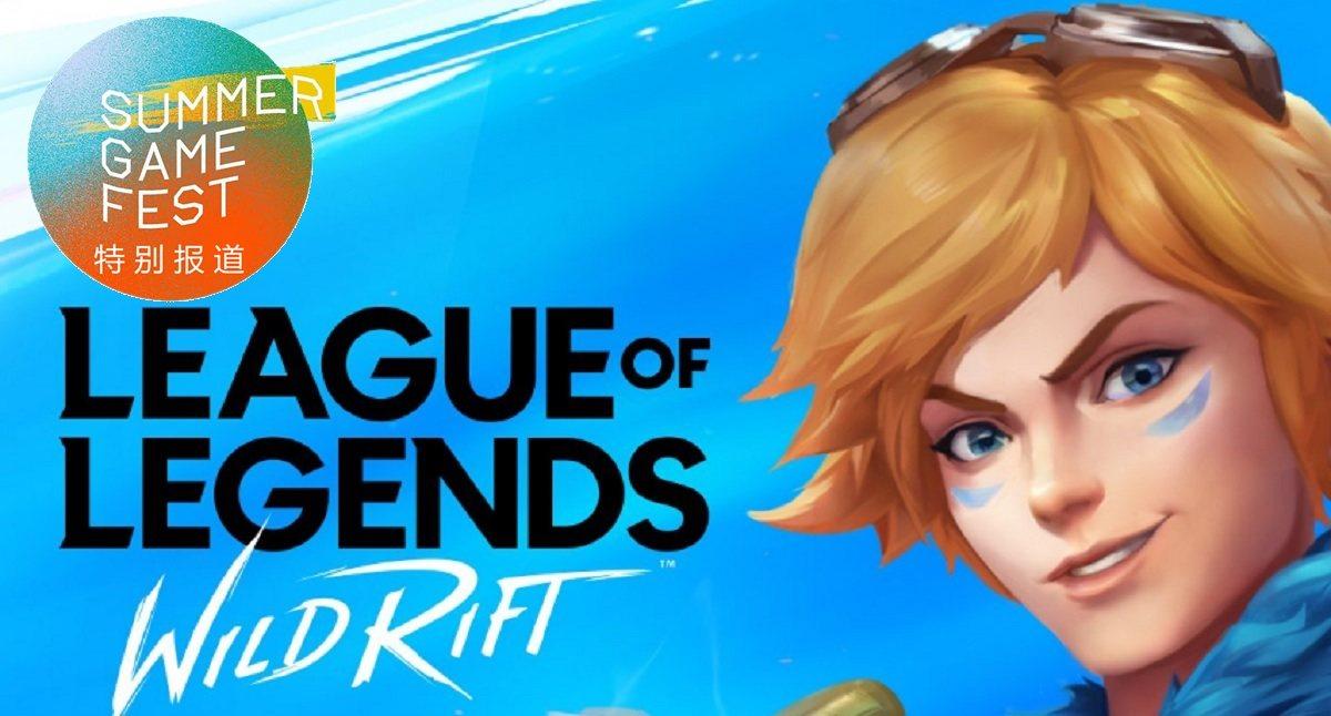 《英雄联盟》手游发布开发者更新:原汁原味端游玩法,别具一格全新体验