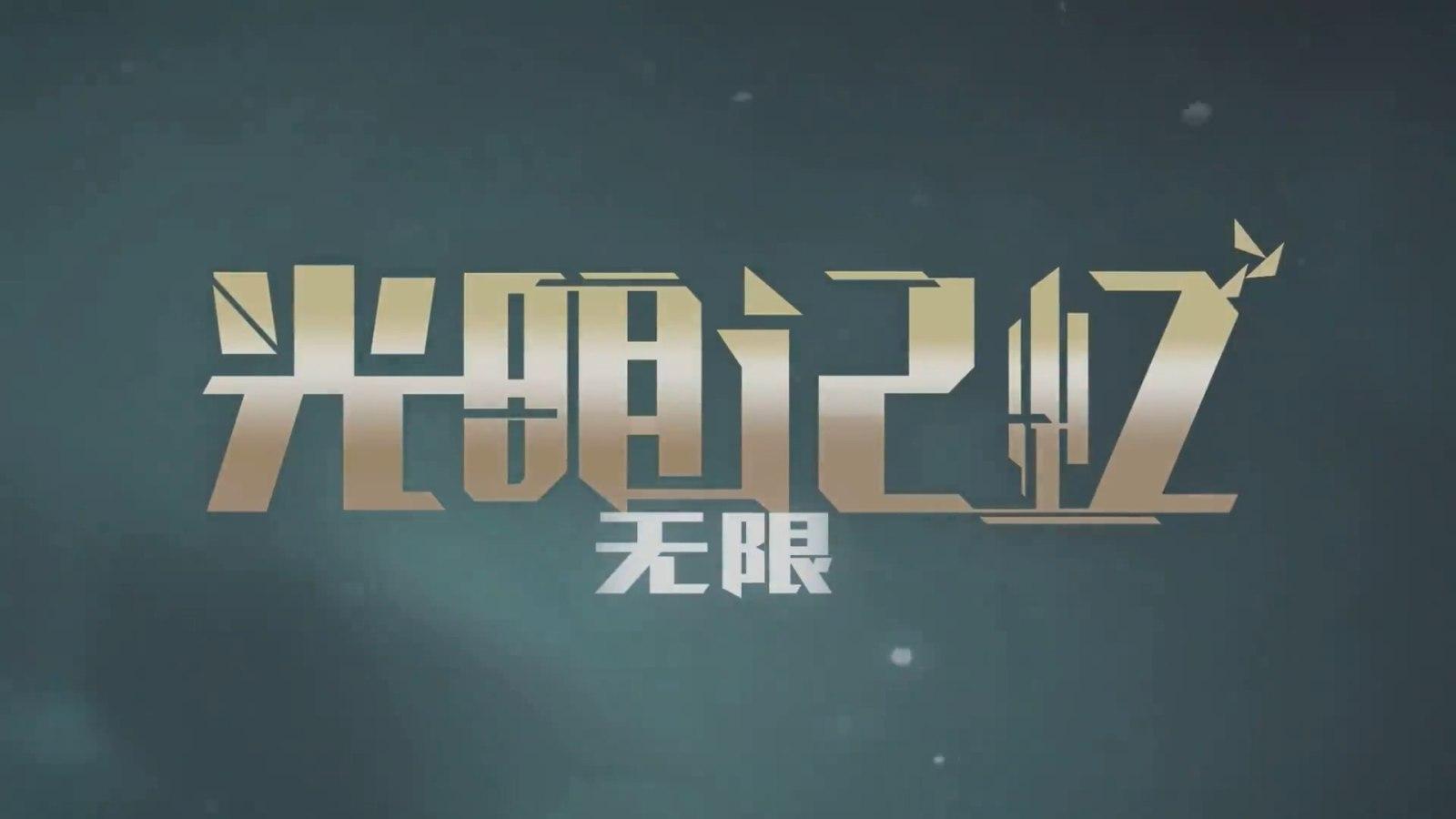 《光明记忆:无限》公布全新演示预告,计划在年内发售