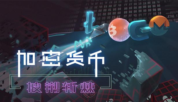 区块链安全概念塔防策略游戏:《加密货币:披荆斩棘》现已登陆PC