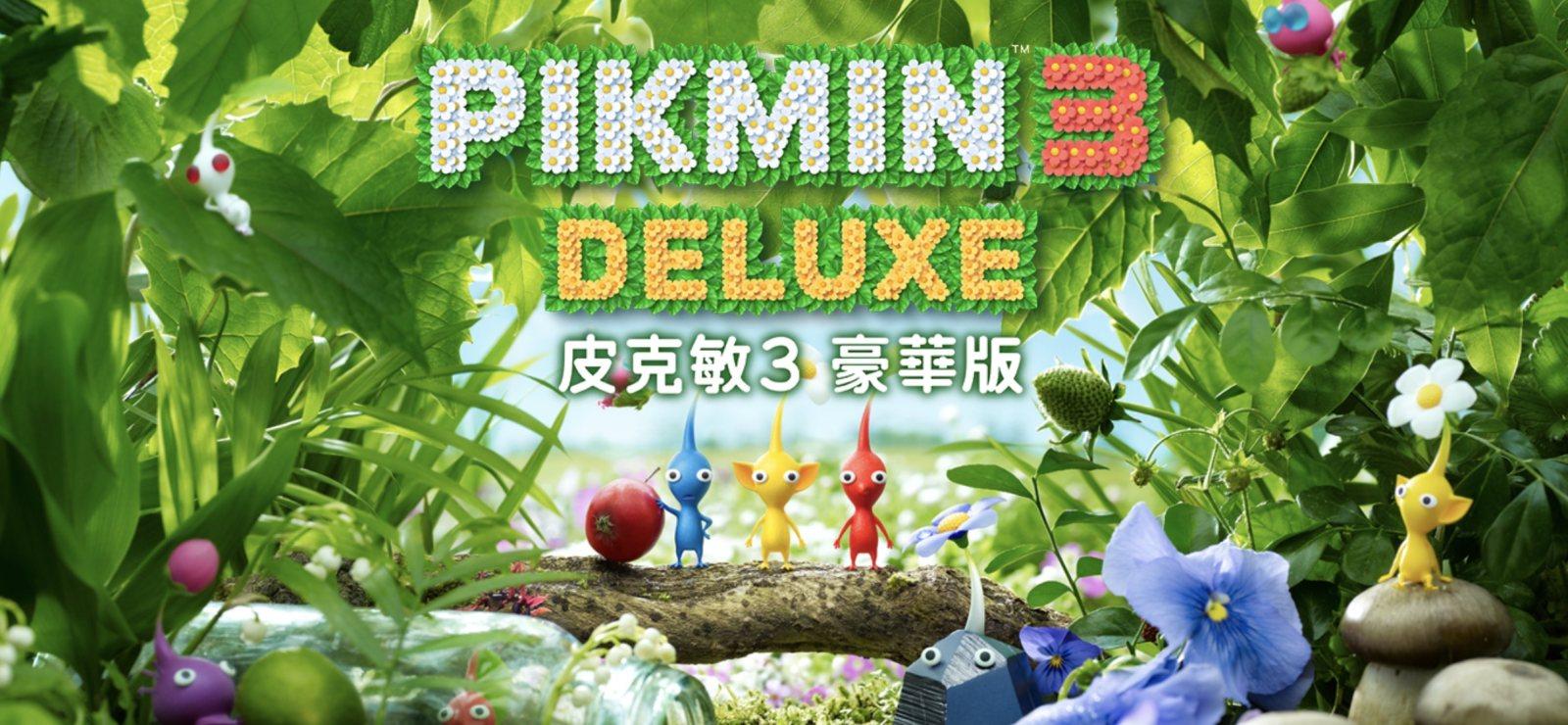 与可爱生物建立友谊,《皮克敏3 豪华版》最新电视广告