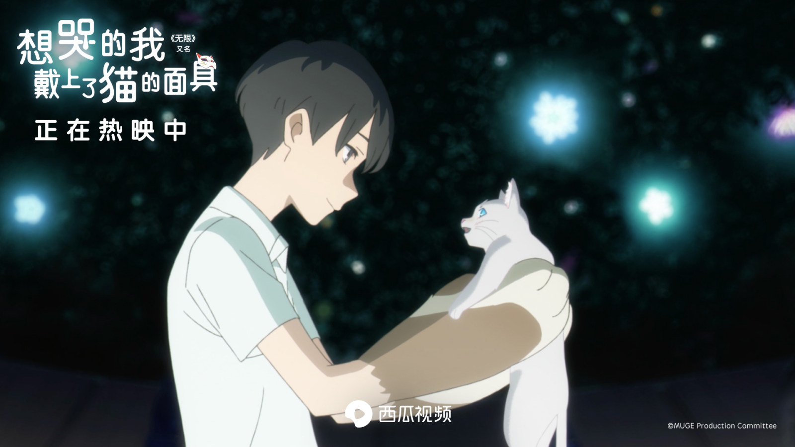 【名额已满】动画电影《无限》发布中国版海报,留言送20个观影码