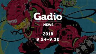 """TGS就突出一个""""大""""字,GadioNews9.21~9.28"""