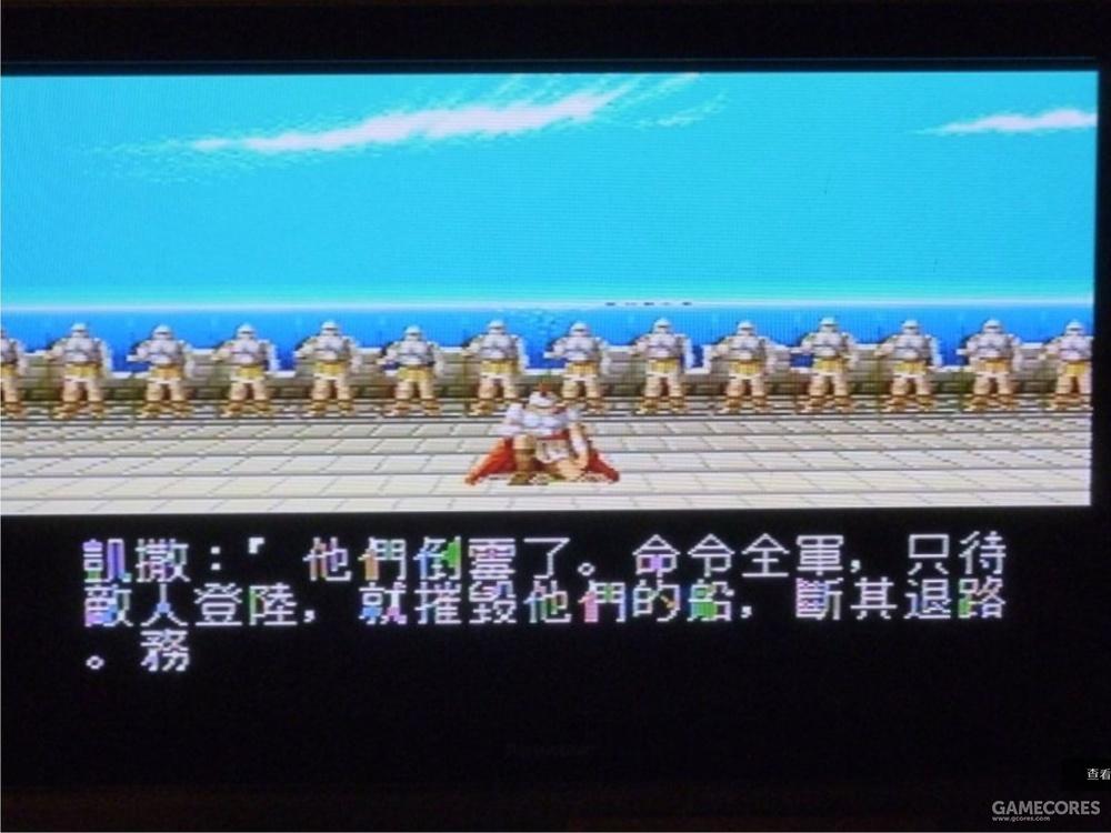 《凯撒大帝》中文版画面