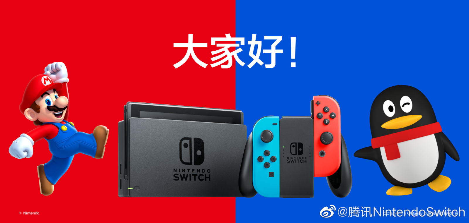 【更新】腾讯放出Nintendo Switch中文介绍视频