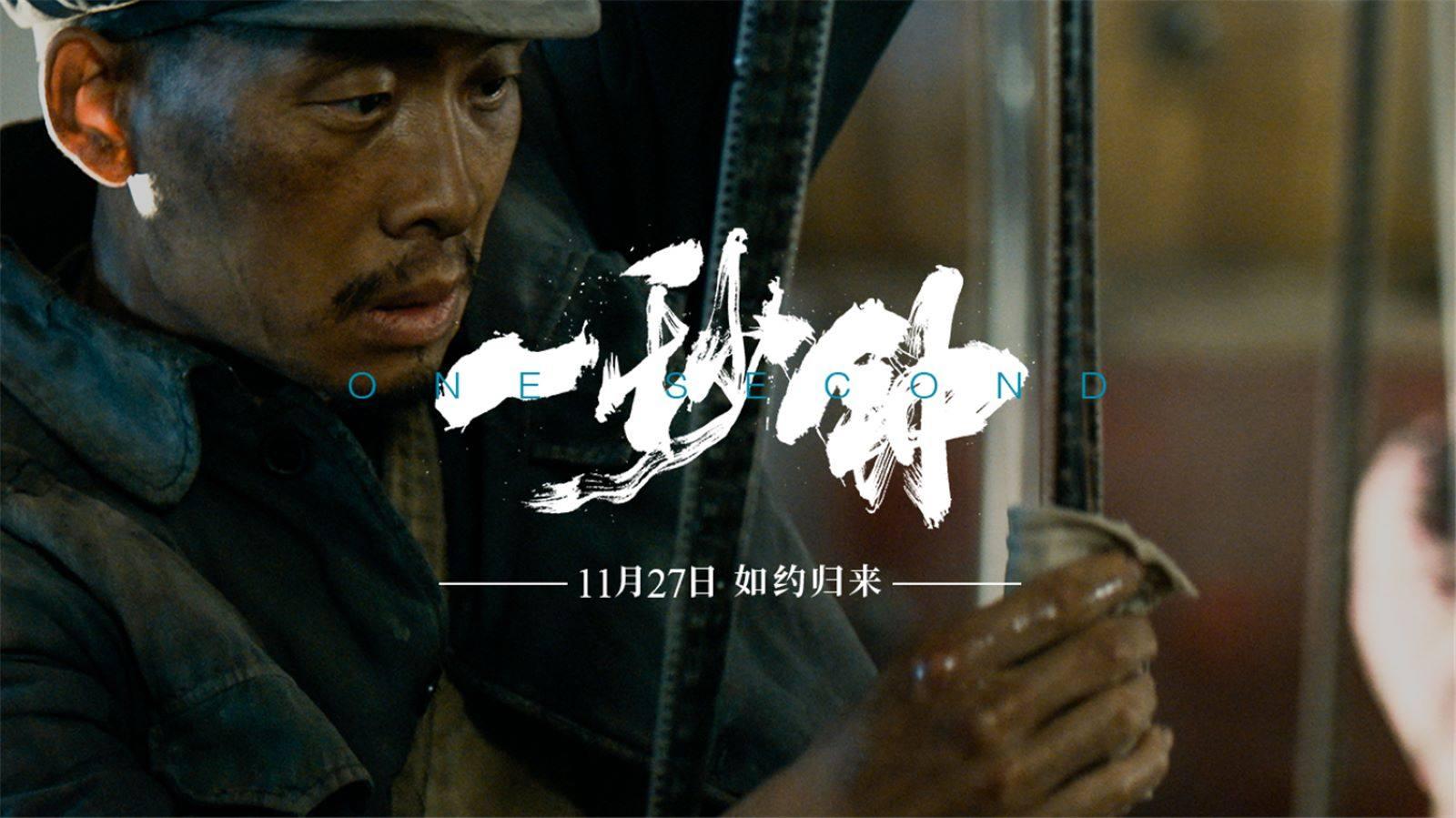 张艺谋执导电影《一秒钟》发布终极预告,将于11月27日全国上映