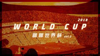 闲侃世界杯——八强篇