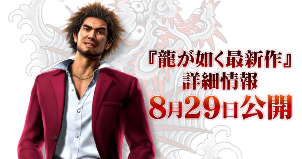 PS4《如龙》新作记者发表会8月29日举办,参加者抽选开始