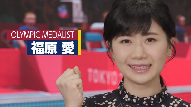 《2020东京奥运会》公布福原爱游玩游戏视频