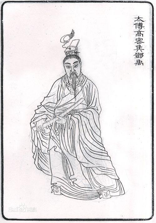 邓禹,南阳郡新野县人,追随刘縯、刘秀兄弟起兵,后追随刘秀成立东汉,受封为太傅高密侯
