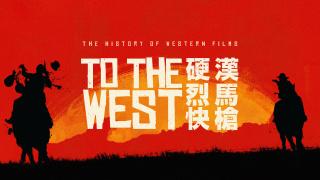 西部开拓史(下):银幕上的百年西部