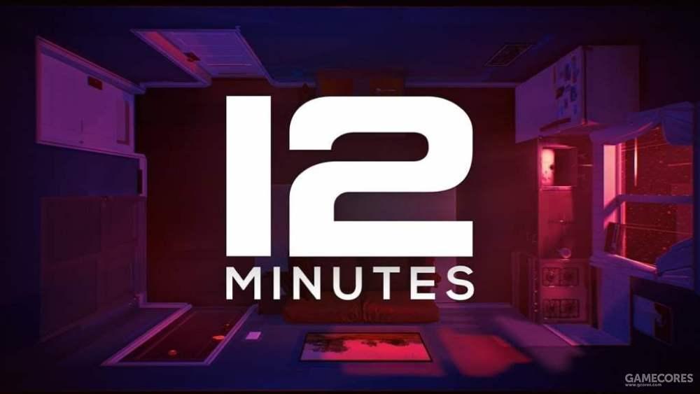 《12 Minutes》