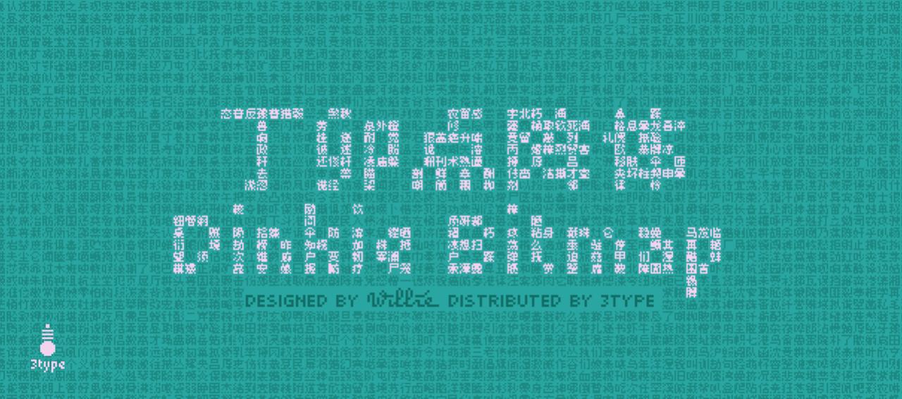 新字发布 丁卯点阵体:探索像素汉字的小尺寸极限