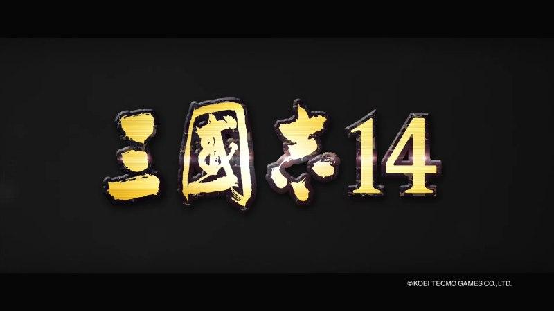 《三国志14》上线日语版试玩Demo