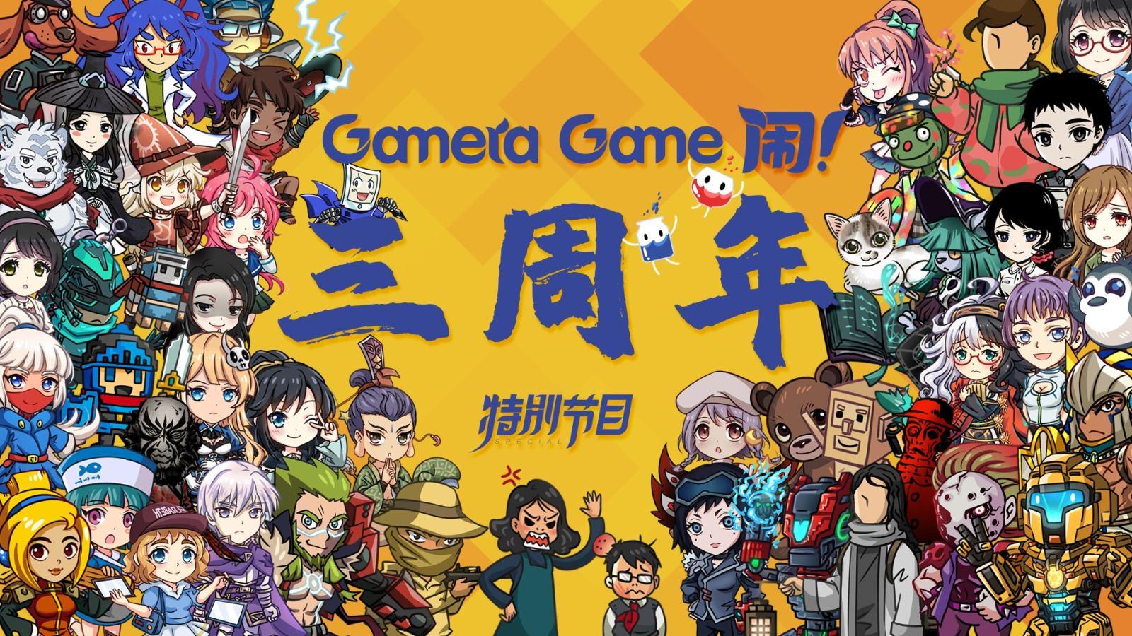 请务必尝试《最后的咒语》,Gamera Game三周年直播汇总