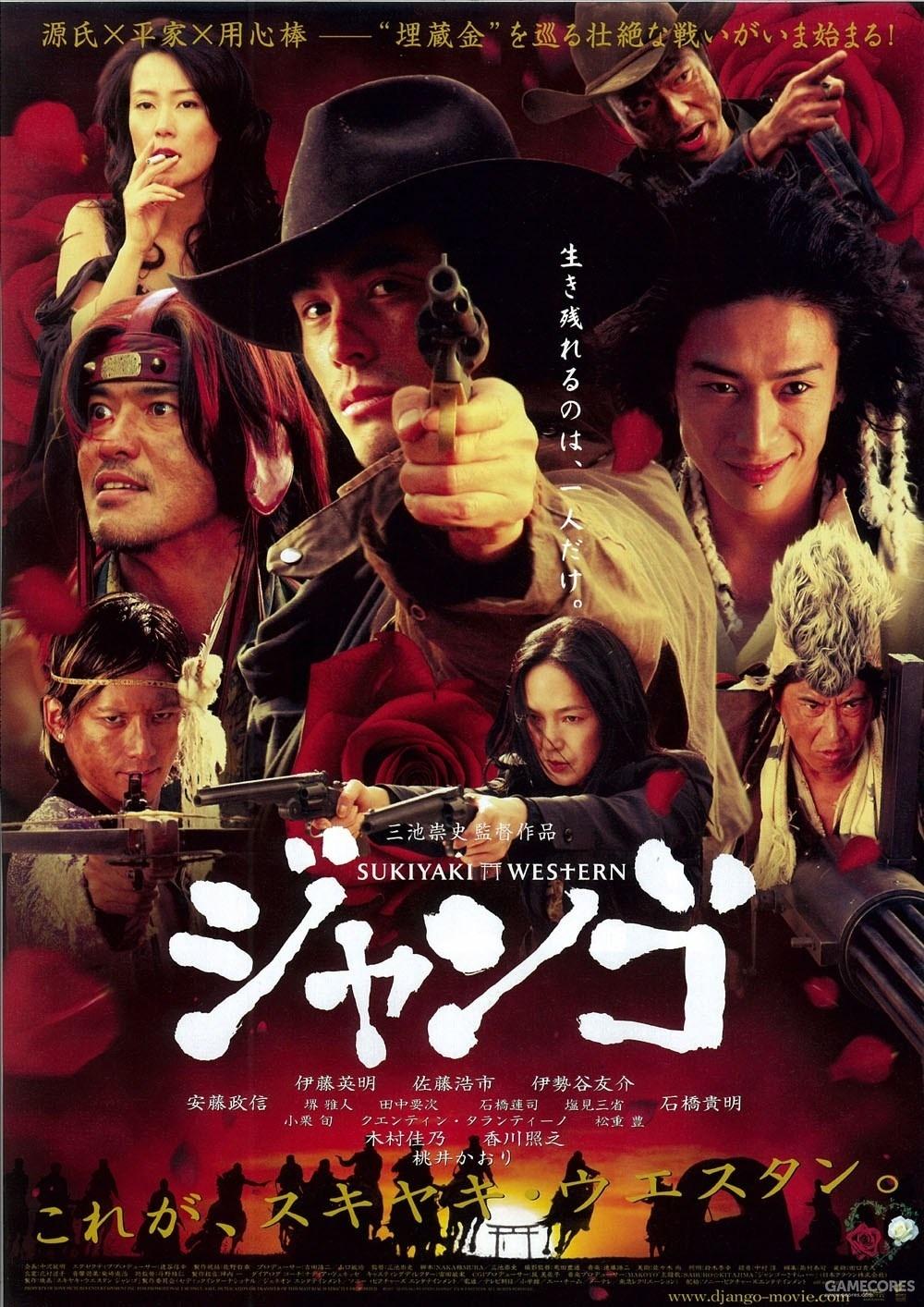 《寿喜烧西部片》,2003年