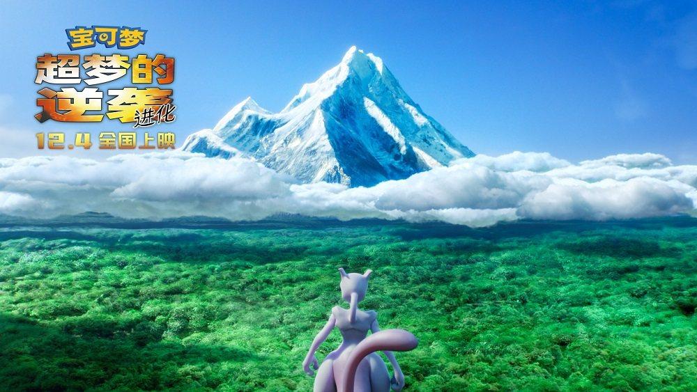 《宝可梦:超梦的逆袭 进化》今日正式上映