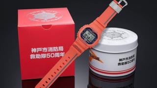 醒目的橙色与黄色,G-SHOCK再推神户消防局合作手表