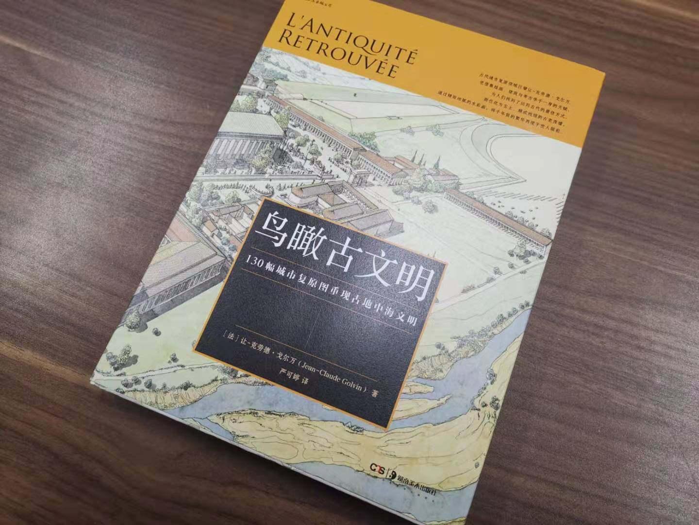 核市上新书单:从古文明城市的剖析,到硬核物理科普