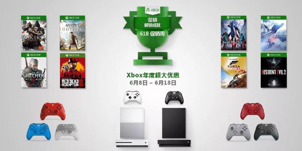 撿大便宜: Xbox 618促銷周現已開啟