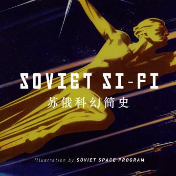 苏联科幻简史系列专题