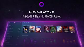 GOG 平台 GALAXY 2.0 版本将整合你所有平台上的游戏和好友