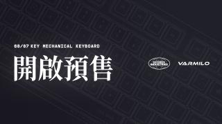 吉考斯工业 × 阿米洛键盘预订正式开启!