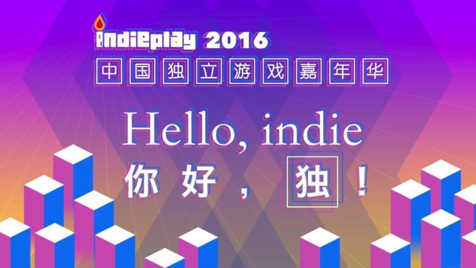 IndiePlay 2016部分演講嘉賓陣容詳情介紹