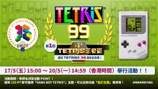 《俄罗斯方块99》增加中文支持,官方举办限时活动