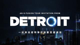 《底特律 变人》里的康纳和崔西将做客核聚变 Tour 广州站!