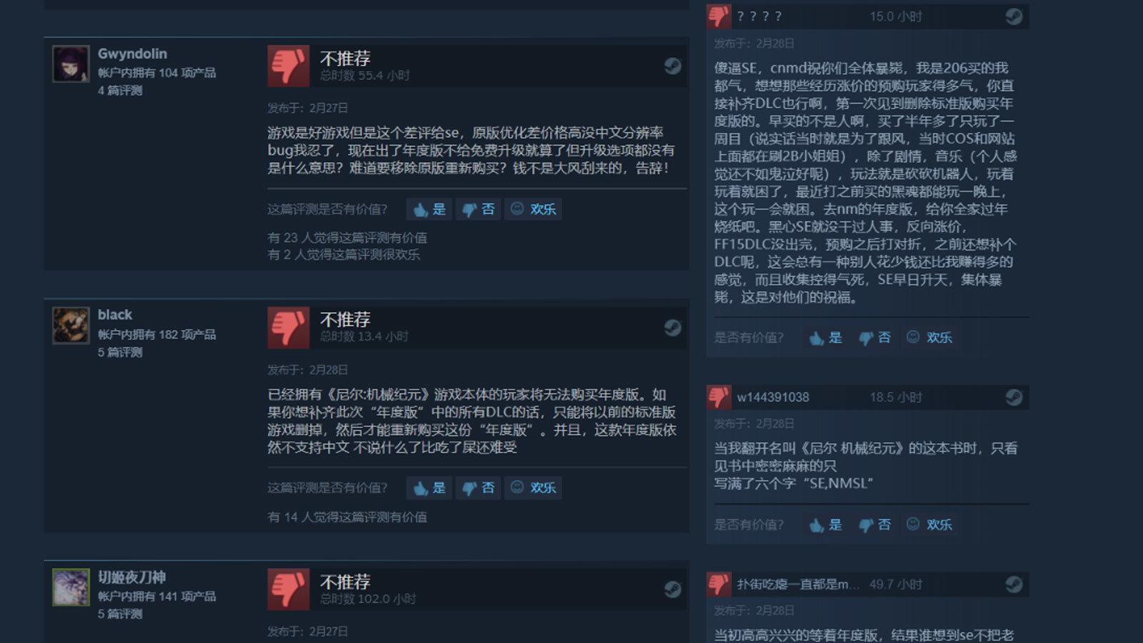 STEAM《尼尔 自动人形》年度版国区页面遭老玩家大量差评