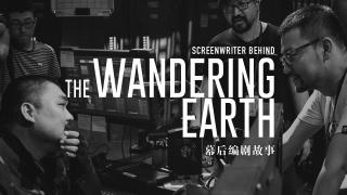 继承精神又有不同故事的《流浪地球》电影是怎么改编出来的?