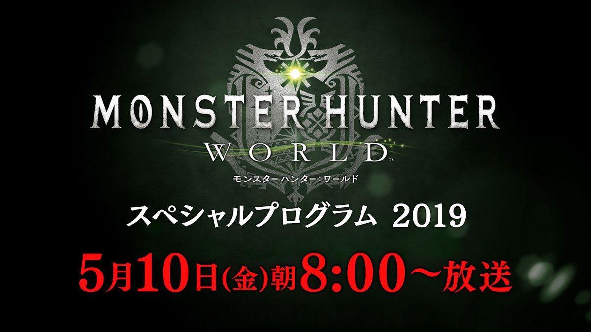 《怪物猎人 世界》5月10日新情报公布