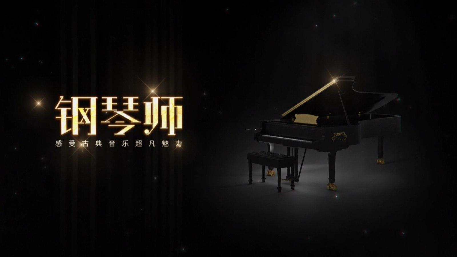 《钢琴师》于今日正式登录 iOS与TapTap