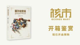 《塞尔达传说 旷野之息:大师之书》简体中文版开箱视频