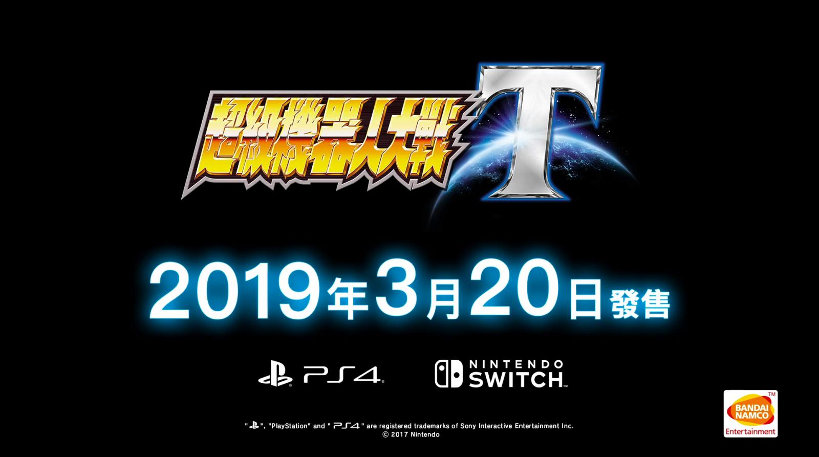 《超级机器人大战T》将在3月20日正式发售,登录 PS4 和 NS 平台